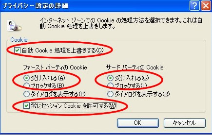 Cookieチェック3